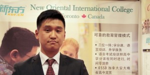Ethan Gao, New Oriental, Canada