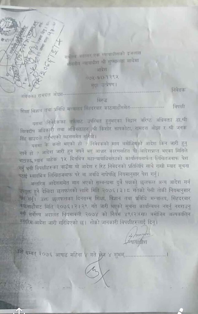 Nepal Supreme Court Issues Stay On No Objection Letters